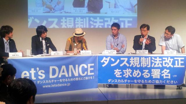 クラブ摘発について議論するパネリストら=2012年9月12日、東京都渋谷区