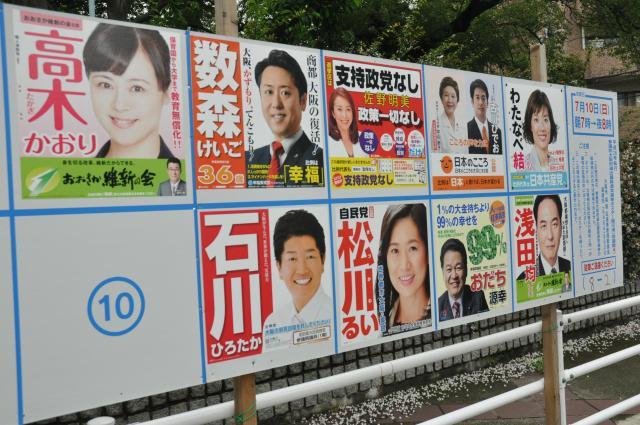 参院選大阪選挙区の選挙ポスター=2016年6月30日、大阪市