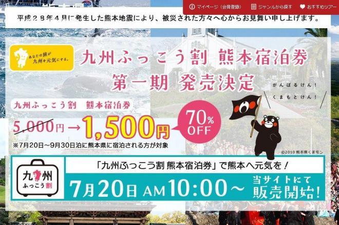 宿泊券が70%割引になる「九州ふっこう割」