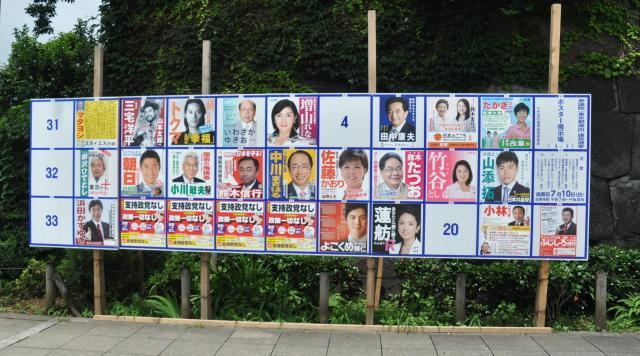 参院選東京選挙区の候補者ポスター=2016年6月30日、東京都千代田区のJR四ツ谷駅前