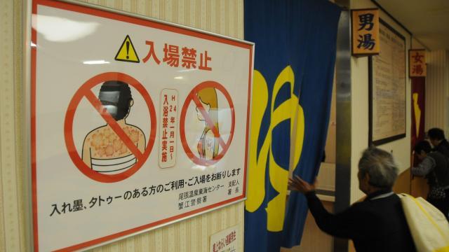 浴場の入り口に掲げられた「タトゥーお断り」の注意書き