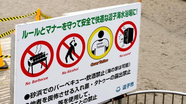 海水浴場入り口に設置された、タトゥーの露出禁止などを訴える看板