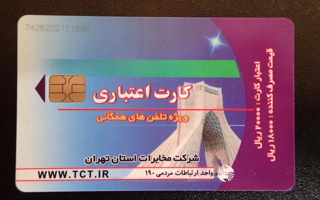 イランのテレホンカード。あしらわれているのは首都テヘランの象徴、アザディタワー