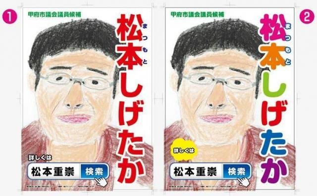 似顔絵で作った選挙ポスター。実際に掲示板に貼ったのは右のバージョン=松本さん提供