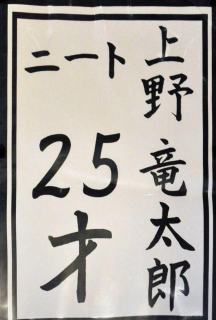 「ニート25才」とうたった、上野竜太郎さんの選挙ポスター