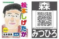 似顔絵やQRコード…ユニークな選挙ポスター=本人提供