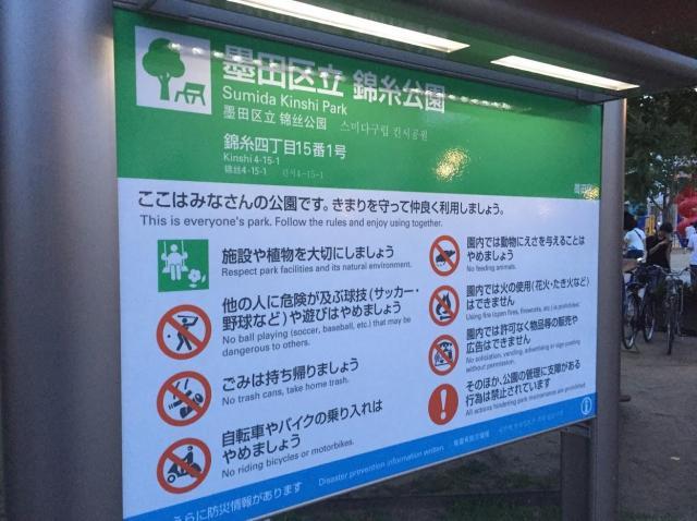 公園の掲示板にも自転車の乗り入れは禁止と書かれている