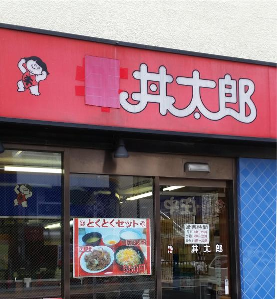 丼太郎の看板。「牛」の文字がテープで隠されている。