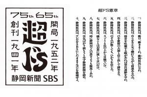 時に静岡おでんの黒さより腹黒く! テレビ局の「超ドS憲章」とは?