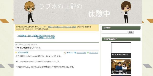 上野さんのブログ