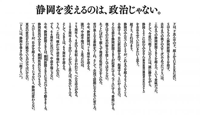 静岡新聞に掲載された「超ドS」キャンペーンの広告