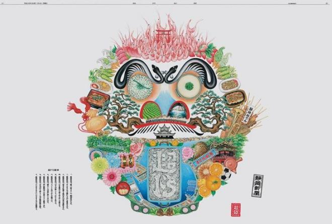 今年の1月4日、静岡新聞にラッピングされた「超ドS憲章」の広告