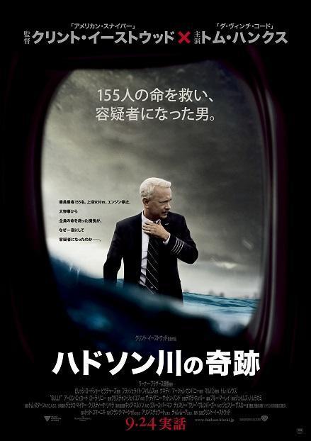 飛行機の窓からうかがえる、トム・ハンクス演じるサレンバーガー機長の姿を描いたポスター©2016 Warner Bros. All Rights Reserved