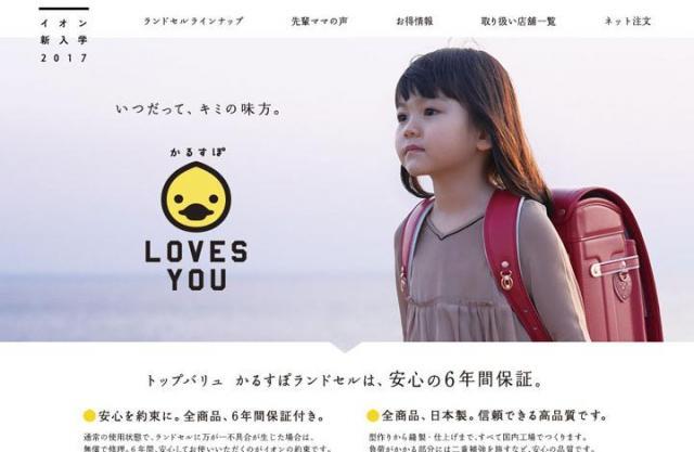 「イオン新入学」のサイト