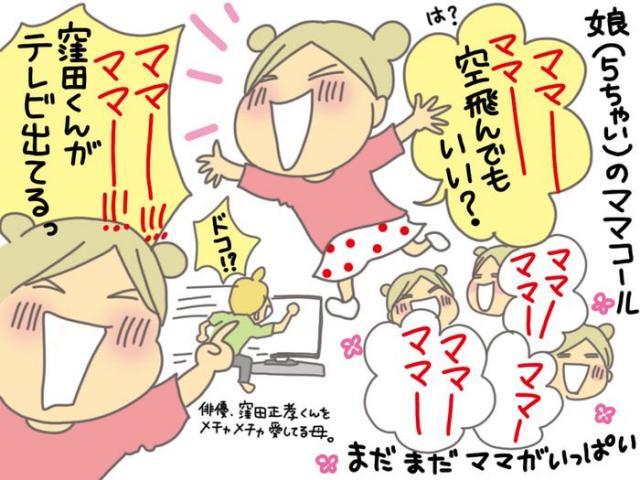 「ママ~!ママ~!」と連呼しまくりの娘(5ちゃい)の日常