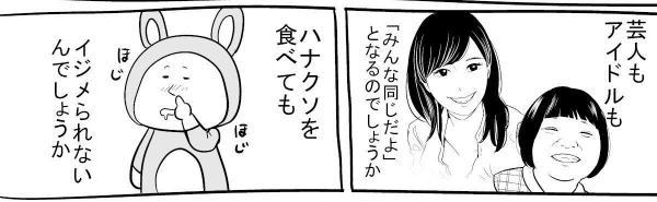 「道徳」(7)