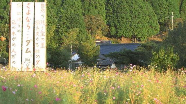 川原地区の風景。のどかな農村地帯にダム反対の看板が並ぶ