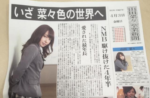 山田菜々さんがNMB48を卒業する際に、阪本記者を含む連載チームの記者有志が独自に作った「山田菜々卒業新聞」