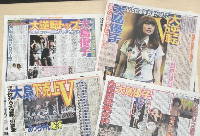 2010年の第2回AKB48総選挙で大島優子の逆転1位を伝えるスポーツ紙=桝井デスク私物