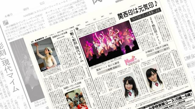 2011年1月の朝日新聞大阪版。NMB48の初ステージを阪本記者が紙面で紹介した