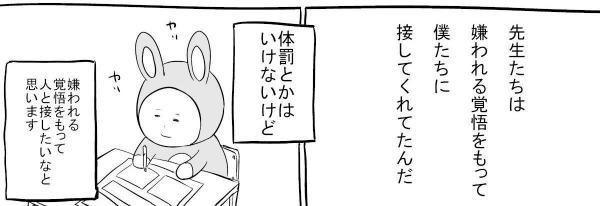 「人を怒る」(8)