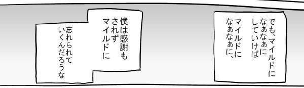 「人を怒る」(7)