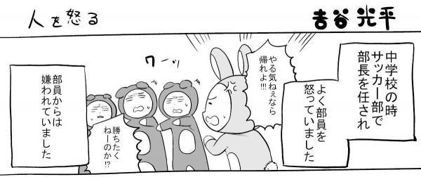 「人を怒る」(1)