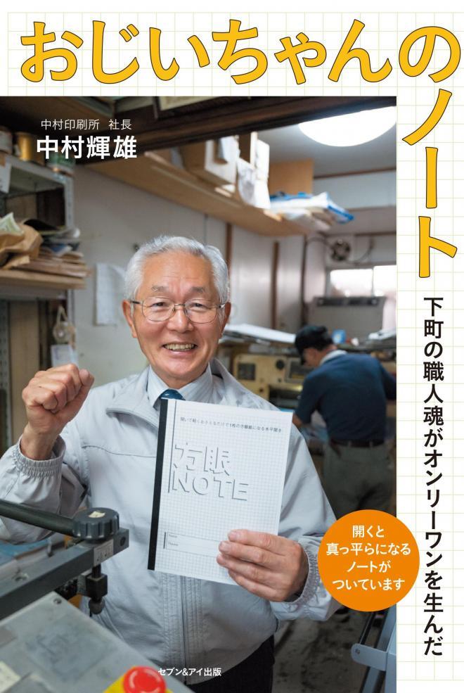 8月10日に発売される書籍「おじいちゃんのノート 下町の職人魂がオンリーワンを生んだ」