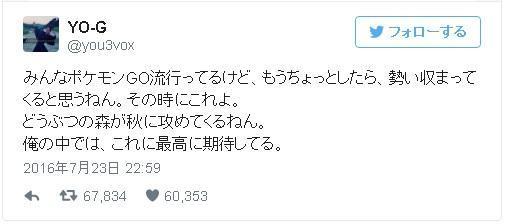 6万7千以上ツイートされたYO-G(@you3vox)さんのツイート