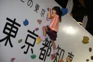 東京都知事選に合わせ、都選管が企画したボルダリング用の壁=7月28日、東京都墨田区