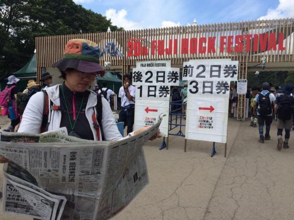 山下なおこーら改め、なおこロックは #フジロック で #かっこよく新聞読む