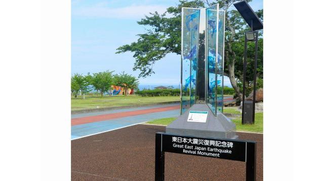 福島県楢葉町の天神岬スポーツ公園にある東日本大震災の記念碑。楢葉町では「ポケモンGO」のブームを利用して、町に親子連れや子どもたちを呼び込もうとしている