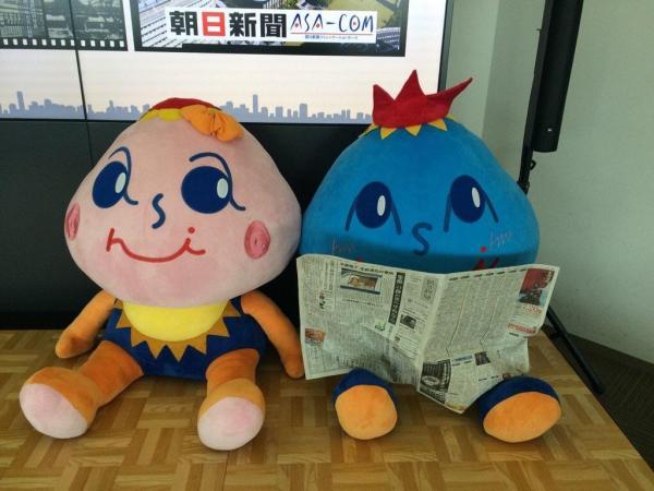 朝日新聞大阪本社のゆるキャラASAHIくんとasahiちゃんも #かっこよく新聞読む #ゆるキャラ