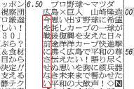 6日付朝刊の広島県内向けラテ欄。「縦読み」すると、地元テレビ局の強い決意が読み取れる