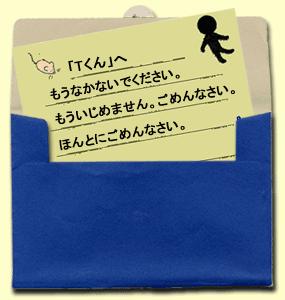 「日本一短い手紙」2010年の大賞作品