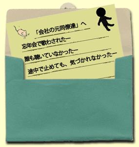 「日本一短い手紙」2015年の大賞作品