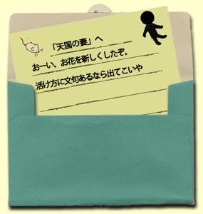 「日本一短い手紙」2014年の大賞作品