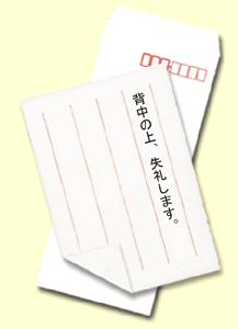 「日本一短い手紙」2008年の大賞作品