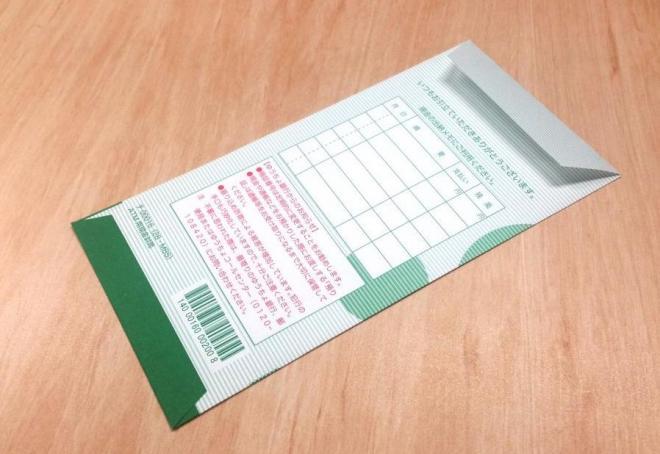 ゆうちょ銀行「ATM用現金封筒」の裏面