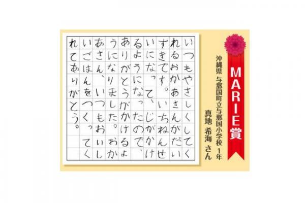 「MARIE『お母さん ありがとう』手紙コンクール」の過去の入賞作(学校名や学年などは受賞当時のものです)