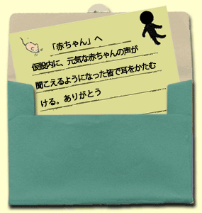 「日本一短い手紙」2012年の大賞作品