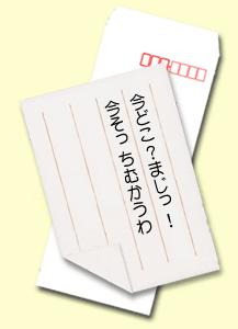 「日本一短い手紙」2007年の大賞作品
