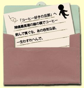 「日本一短い手紙」2013年の大賞作品