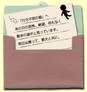 「日本一短い手紙」2011年の大賞作品