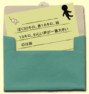 「日本一短い手紙」2009年の大賞作品