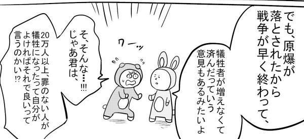 「忘れちゃいけない日」(3)
