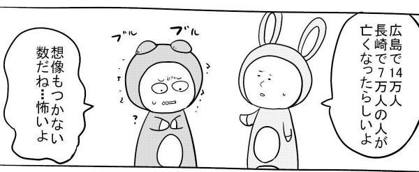 「忘れちゃいけない日」(2)
