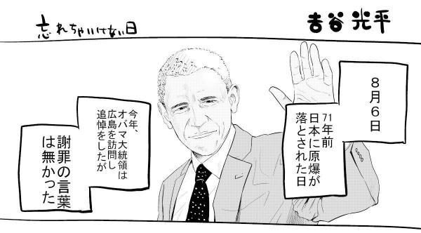 「忘れちゃいけない日」(1)