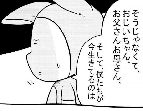 「忘れちゃいけない日」(4)