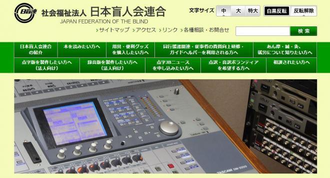 日本盲人会連合のホームページ